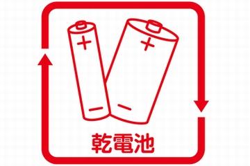 ゴミ 乾電池